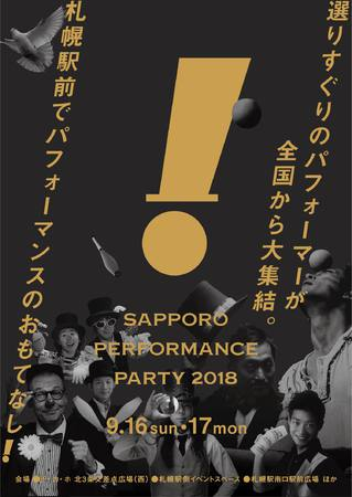 SAPPORO PERFORMANCE PARTY